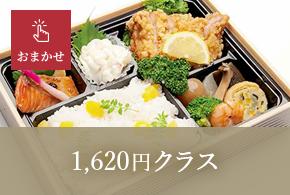 1620円 コース