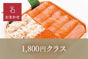 1800円 コース