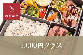 3000円 コース