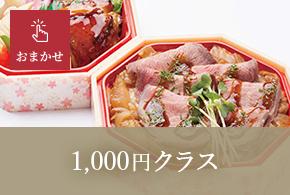 1080円 コース