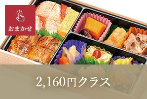 2160円 コース